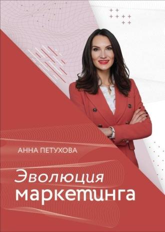 Анна Петухова, Эволюция маркетинга