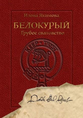 Илона Якимова, Белокурый. Грубое сватовство