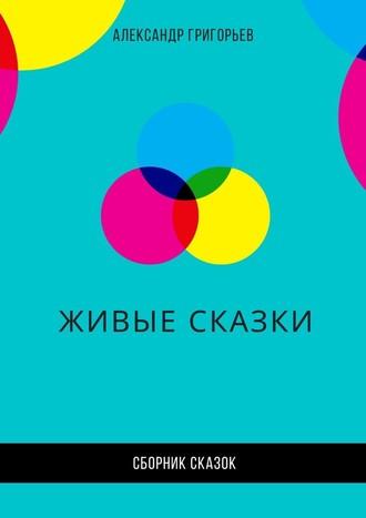 Александр Григорьев, Живые сказки