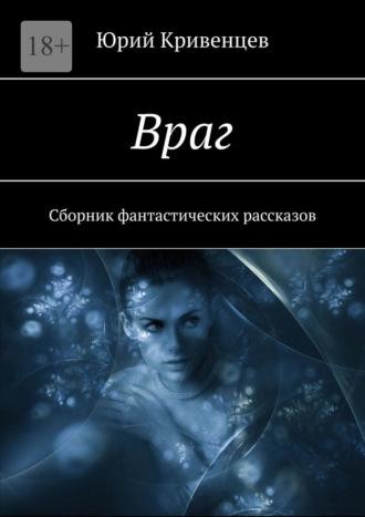 Юрий Кривенцев, Враг. Сборник фантастических рассказов