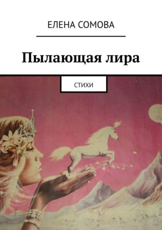 Елена Сомова, Пылающаялира. Стихи