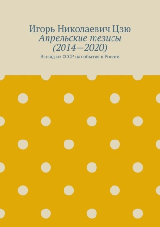 Игорь Цзю, Апрельские тезисы (2014—2020). Взгляд из СССР на события в России