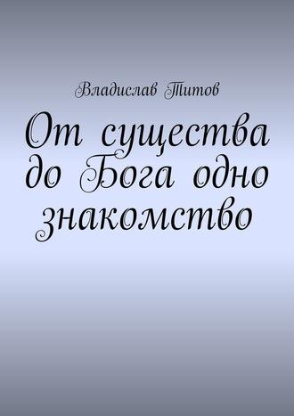 Владислав Титов, Отсущества доБога одно знакомство