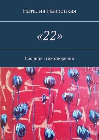 Наталия Навроцкая, «22». Сборник стихотворений