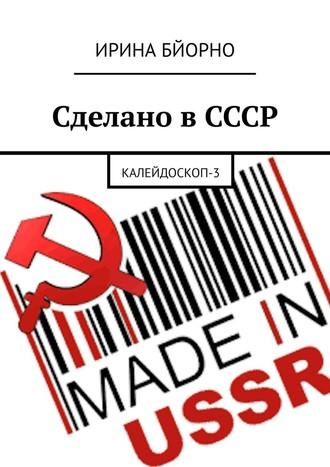 Ирина Бйорно, Сделано вСССР. Калейдоскоп-3