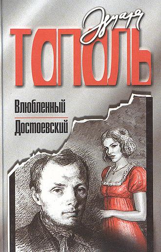 Эдуард Тополь, Влюбленный Достоевский