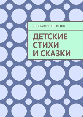 Константин Коротков, Детские стихи исказки