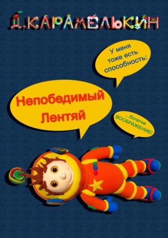 Дмитрий Карамелькин, Непобедимый Лентяй