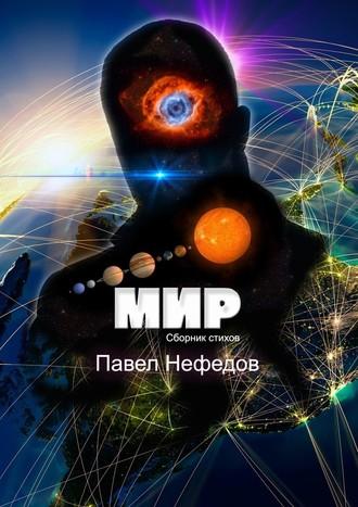 Павел Нефедов, Мир