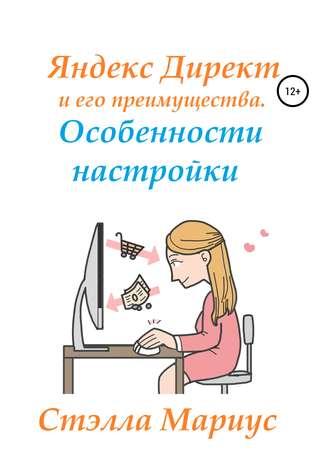Стэлла Мариус, Яндекс Директ и его преимущества. Особенности настройки