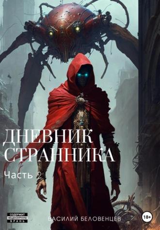 Василий Беловенцев, Дневник Странника. Часть 2