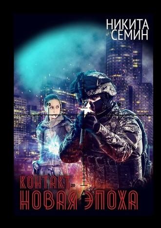 Никита Семин, Контакт. Новая эпоха