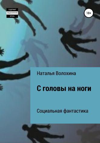 Наталья Волохина, С головы на ноги