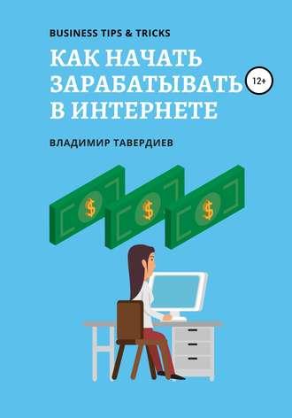 Владимир Тавердиев, Как начать зарабатывать в интернете