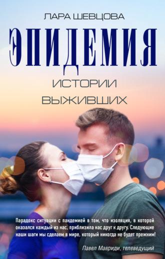Лара Шевцова, Эпидемия. Истории выживших