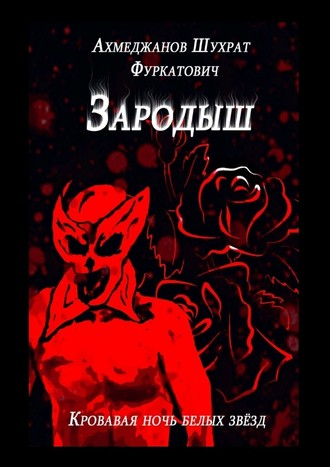 Шухрат Ахмеджанов, Зародыш. Кровавая ночь белых звёзд