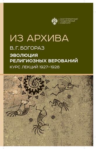 Владимир Тан-Богораз, Эволюция религиозных верований. Курс лекций (1927–1928)