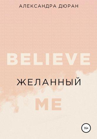 Александра Дюран, Желанный