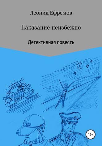 Леонид Ефремов, Наказание неизбежно