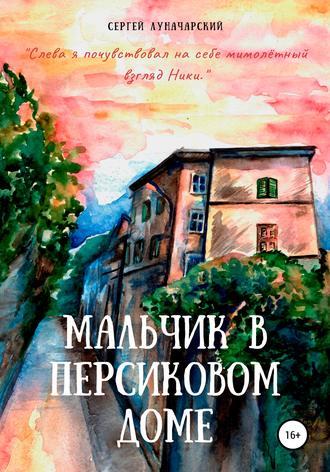 Сергей Луначарский, Мальчик в персиковом доме