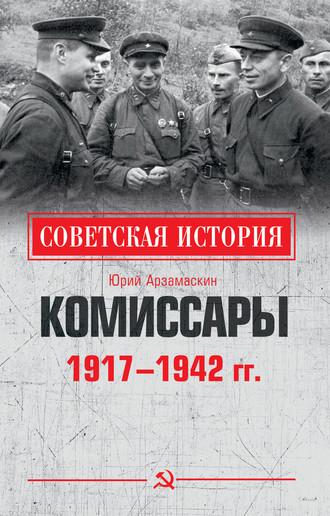 Юрий Арзамаскин, Комиссары. 1917—1942 гг.