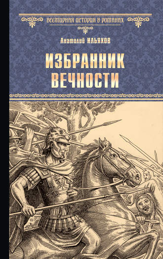 Анатолий Ильяхов, Избранник вечности