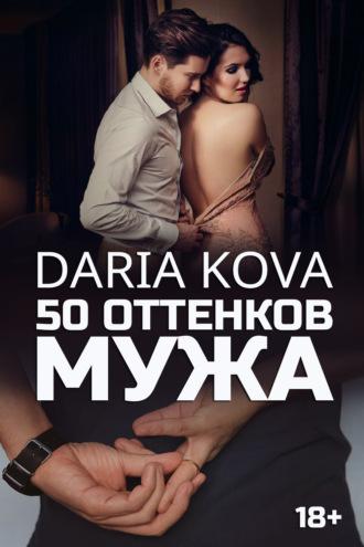 Дарья Кова, 50 оттенков мужа