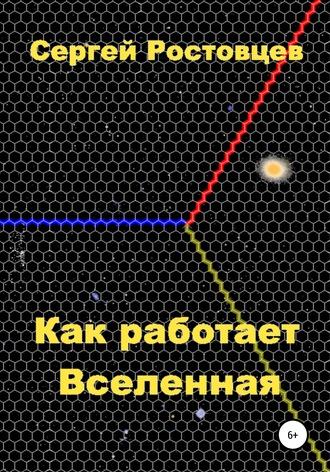 Сергей Ростовцев, Как работает Вселенная
