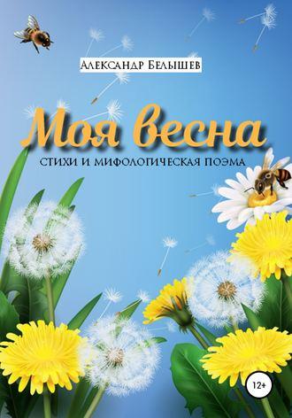 Александр Белышев, Моя весна