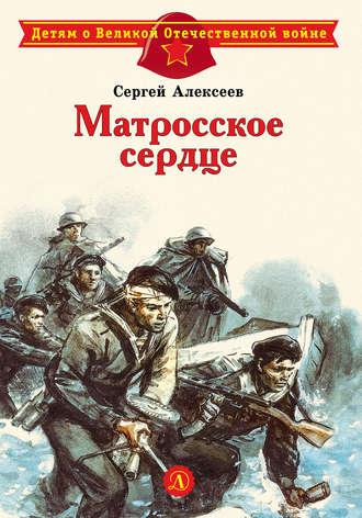 Сергей Алексеев, Матросское сердце. Рассказы о героической обороне Севастополя