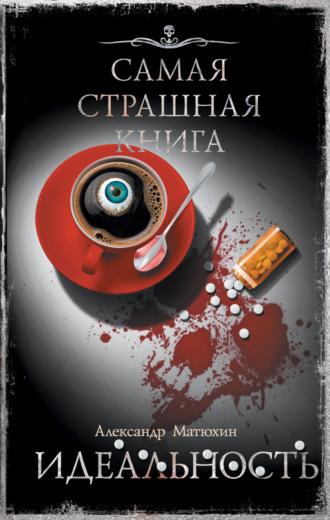 Александр Матюхин, Идеальность