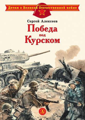 Сергей Алексеев, Победа под Курском
