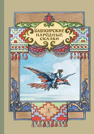 Народное творчество (Фольклор), Башкирские народные сказки