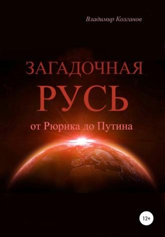 Владимир Колганов, Загадочная Русь: от Рюрика до Путина