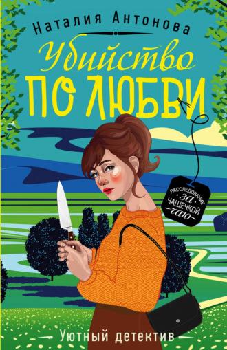 Наталия Антонова, Убийство по любви