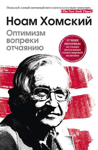 Ноам Хомский, Оптимизм вопреки отчаянию