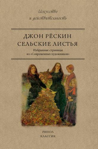 Джон Рёскин, Сельские листья. Избранные страницы из «Современных художников»