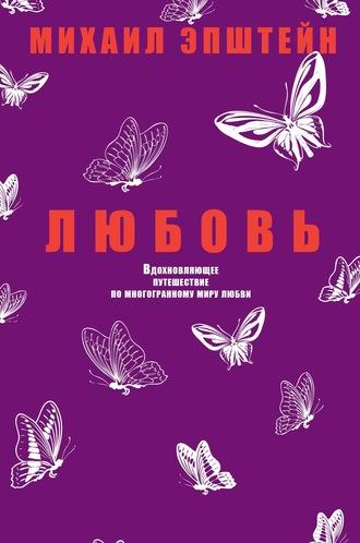 Михаил Эпштейн, Любовь