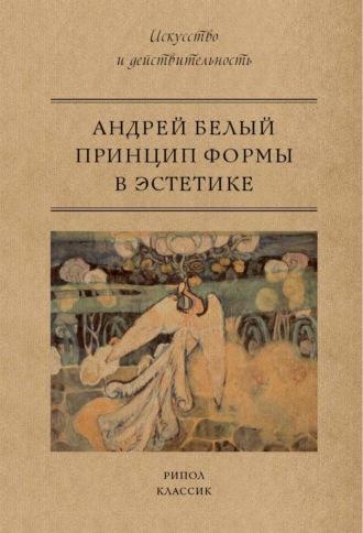 Андрей Белый, Принцип формы в эстетике