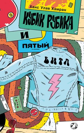 Ханс Улав Хамран, Кубик Рубика и пятый битл