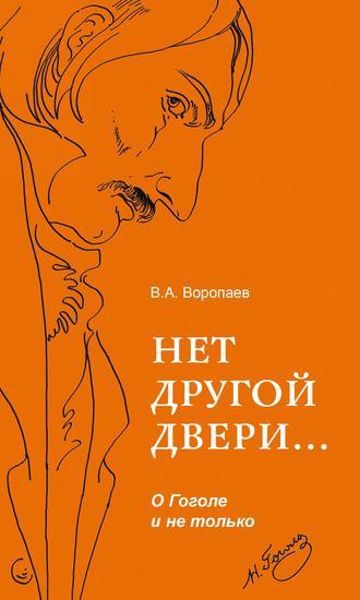 Владимир Воропаев, Нет другой двери… О Гоголе и не только