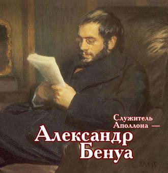 Виктор Меркушев, Служитель Аполлона – Александр Бенуа