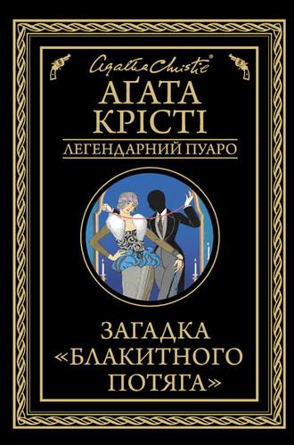 Аґата Крісті, Загадка «Блакитного потяга»
