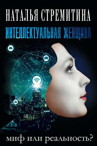Наталья Стремитина, Интеллектуальная женщина – миф или реальность?