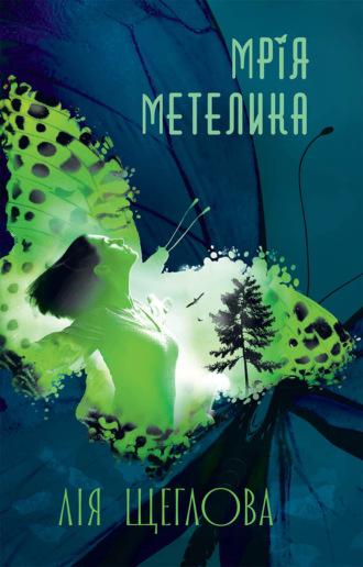 Лія Щеглова, Мрія метелика