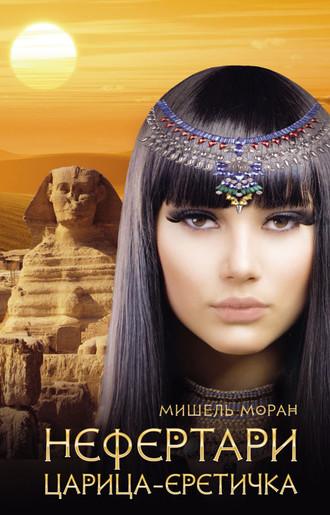 Мишель Моран, Нефертари. Царица-еретичка