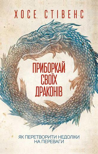 Хосе Стівенс, Приборкай своїх драконів. Як перетворити недоліки на переваги