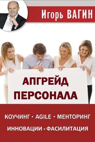 Игорь Вагин, Апгрейд персонала