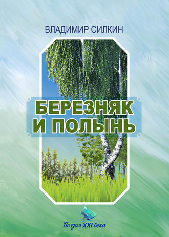 Владимир Силкин, Березняк и полынь