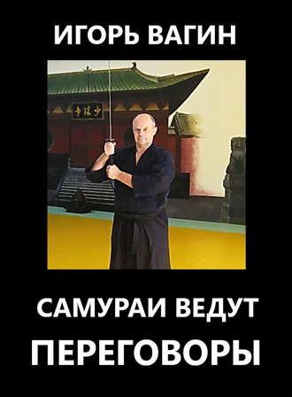 Игорь Вагин, Самураи ведут переговоры